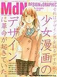 月刊MdN 2014年 03月号(特集:少女漫画のデザインに革命が起きていた。)
