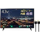 LG 43V型 4Kチューナー内蔵液晶テレビ Alexa搭載/ドルビーアトモス対応 2019年モデル 43UM7300EJA (ハイスピードHDMIケーブル1.0m付)