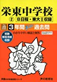 栄東中学校(B・東大2) 平成29年度用―声教の中学過去問シリーズ (3年間スーパー過去問426)