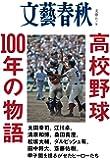 高校野球100年の物語 (文春ムック)