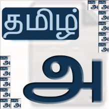 Tamil Keyboard Unicode