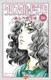 クリスタル・ドラゴン 26 (ボニータコミックス)