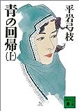 青の回帰(上) (講談社文庫)