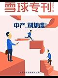 雪球专刊156期——中产,别焦虑