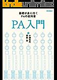 PA入門 [改訂版] 基礎が身に付くPAの教科書