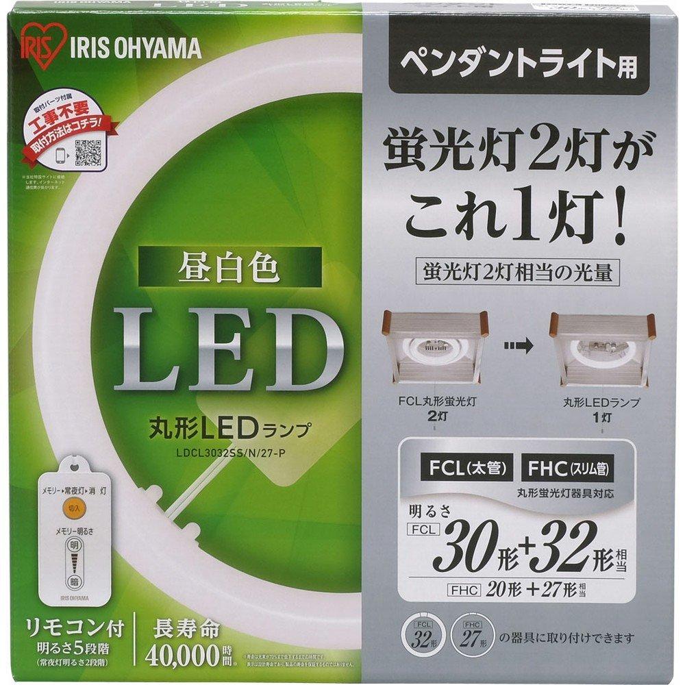 アイリスオーヤマ LED 丸型 30形+32形 昼白色 ペンダントライト用