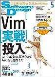 ソフトウェアデザイン 2016年 05 月号 [雑誌]