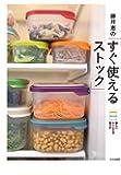 藤井恵の「すぐ使えるストック」 新しい作りおきの形です