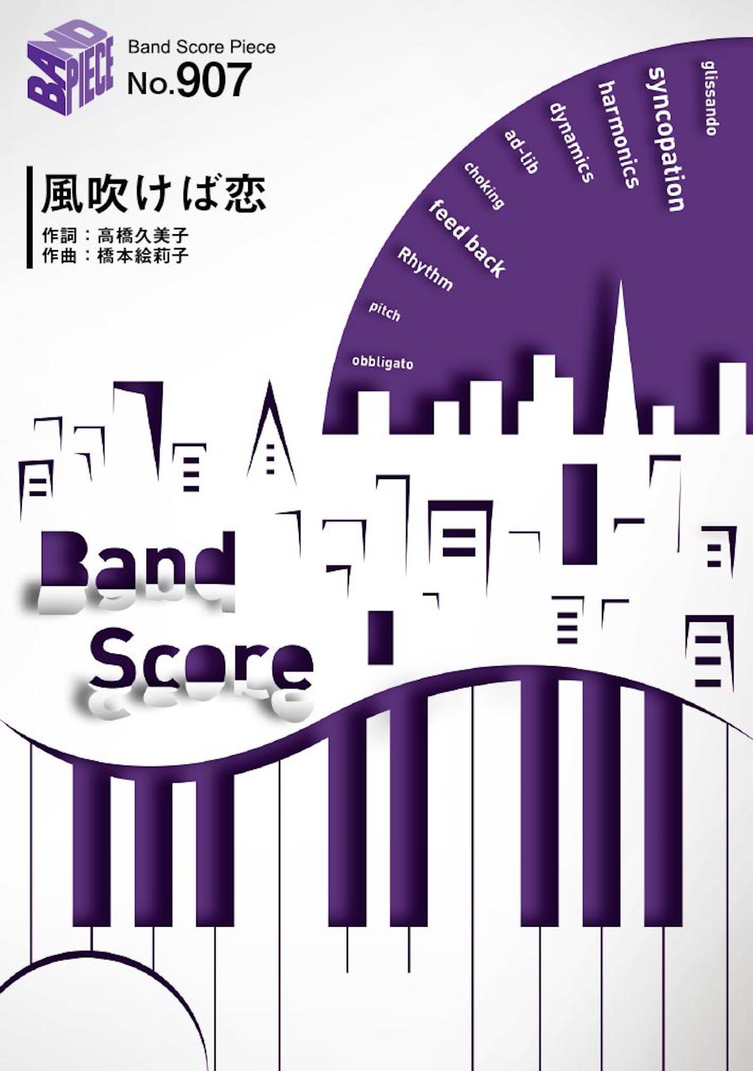 Read Online バンドピース907 風吹けば恋 by チャットモンチー (Band Piece Series) pdf epub