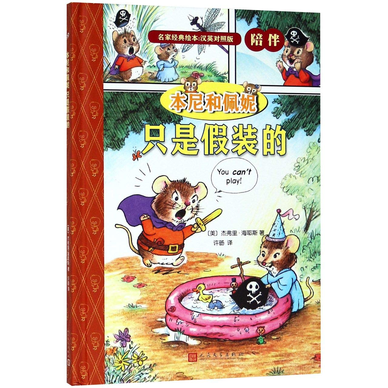 Benny and Penny in Just Pretend: Geoffrey Hayes: 9787020126637: Amazon.com:  Books