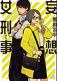 妄想女刑事 「妄想女刑事」シリーズ (角川文庫)