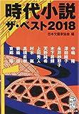 時代小説 ザ・ベスト2018 (集英社文庫 に)