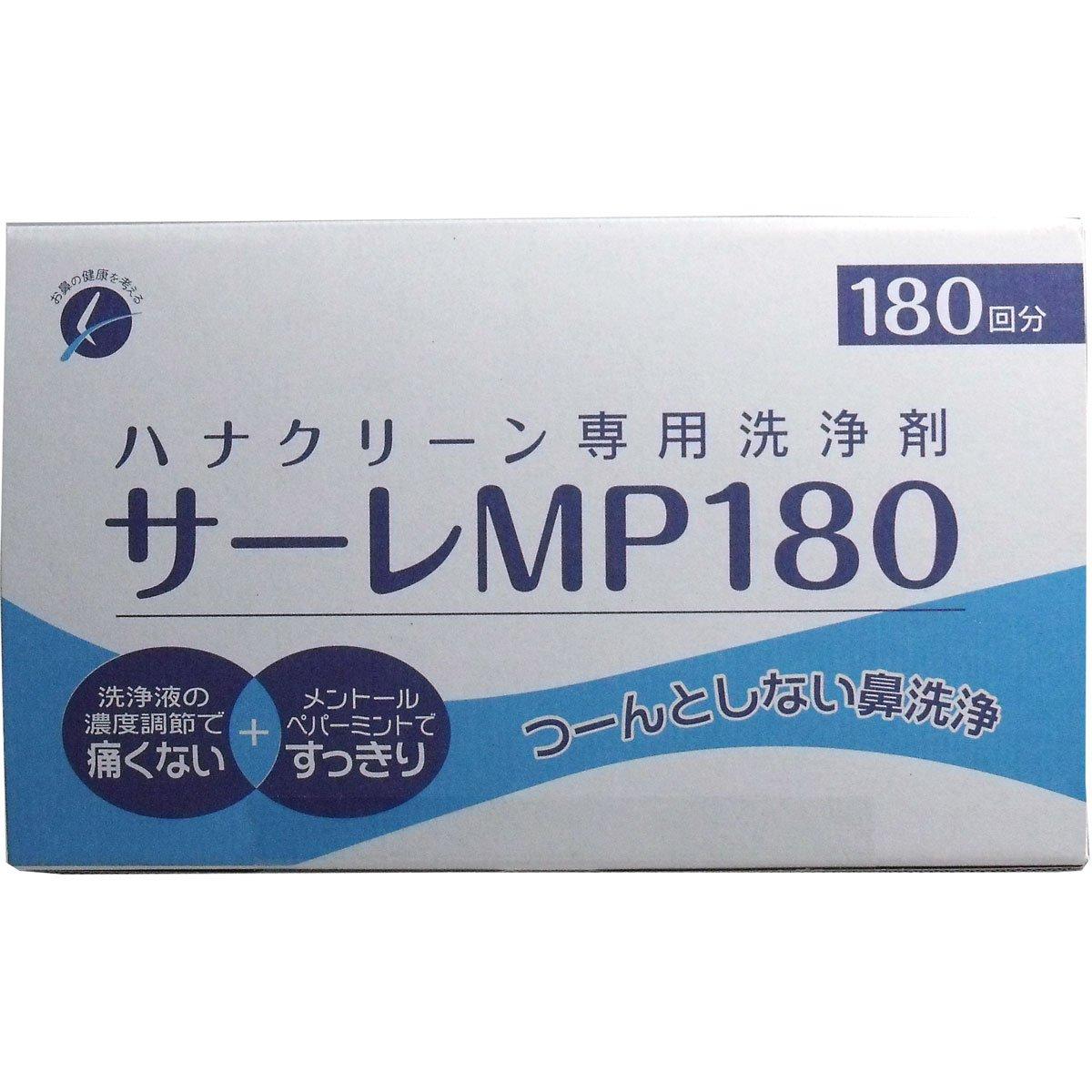 ハナクリーン専用洗浄剤 サーレMP 180包 ×5個セット   B007M85FN0
