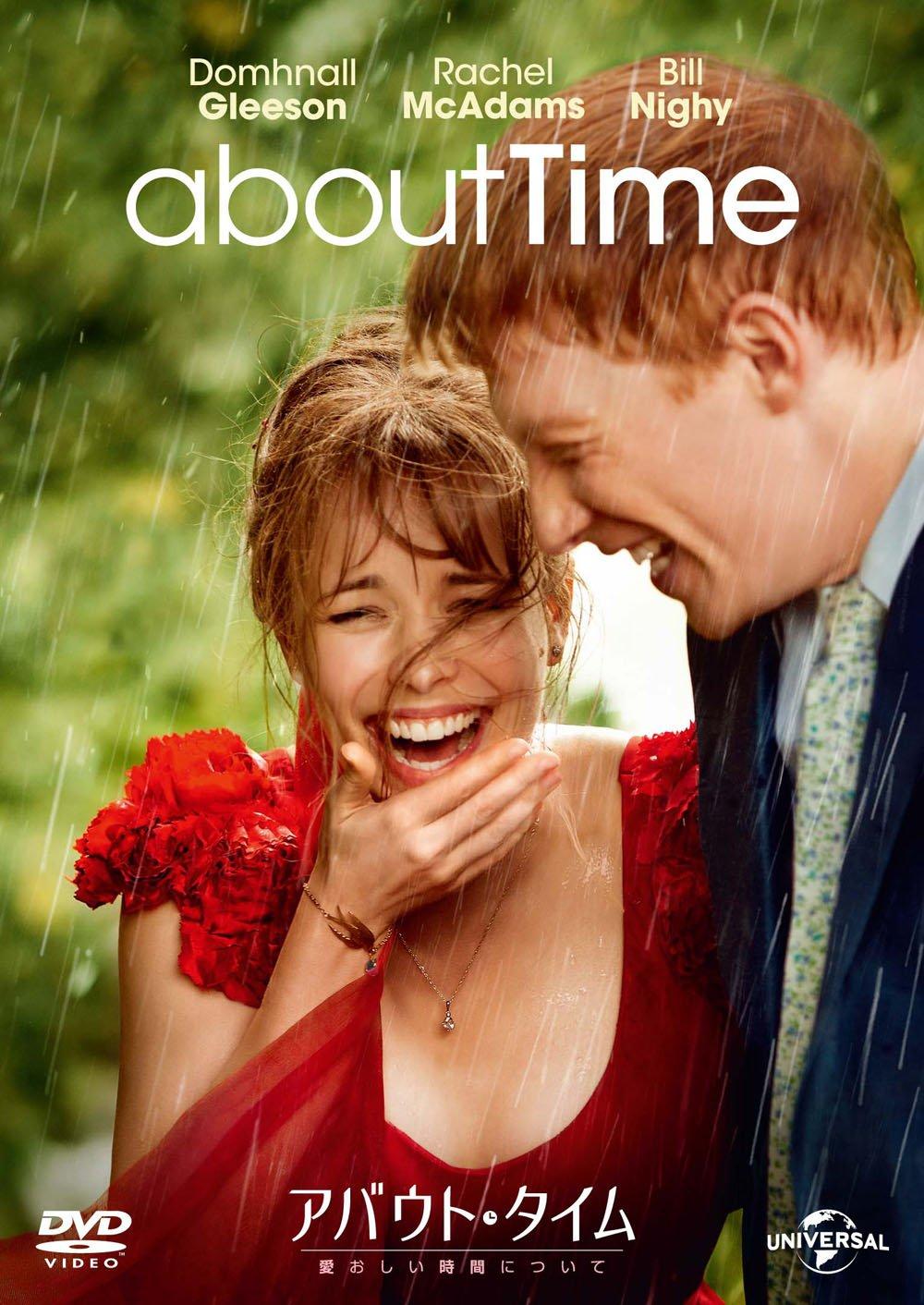 洋画で結婚や結婚式がテーマのおすすめの映画ランキング1位「アバウト・タイム」