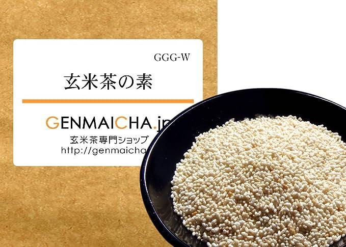玄米茶の素 GGG-W (500g)