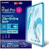 エレコム iPad Pro 11インチ (新iPad Pro 2018年モデル) 保護フィルム ブルーライトカット 反射防止 TB-A18MFLBLN