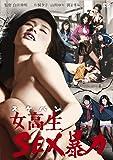 女高生(スケバン)SEX暴力 [DVD]
