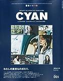 CYAN (シアン) issue 001 (NYLON JAPAN 2014年 6月号増刊)