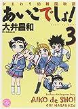 あいこでしょ! 3―ひまわり幼稚園物語 (幻冬舎コミックス漫画文庫 お 1-3)