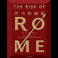 罗马的崛起:帝国的建立(讲述真正属于罗马人的故事,追寻西方军事与法治文明的源头)