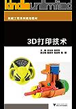 3D打印技术 (机械工程系列规划教材)