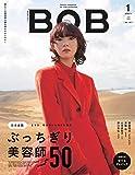 月刊BOB 2019年1月号