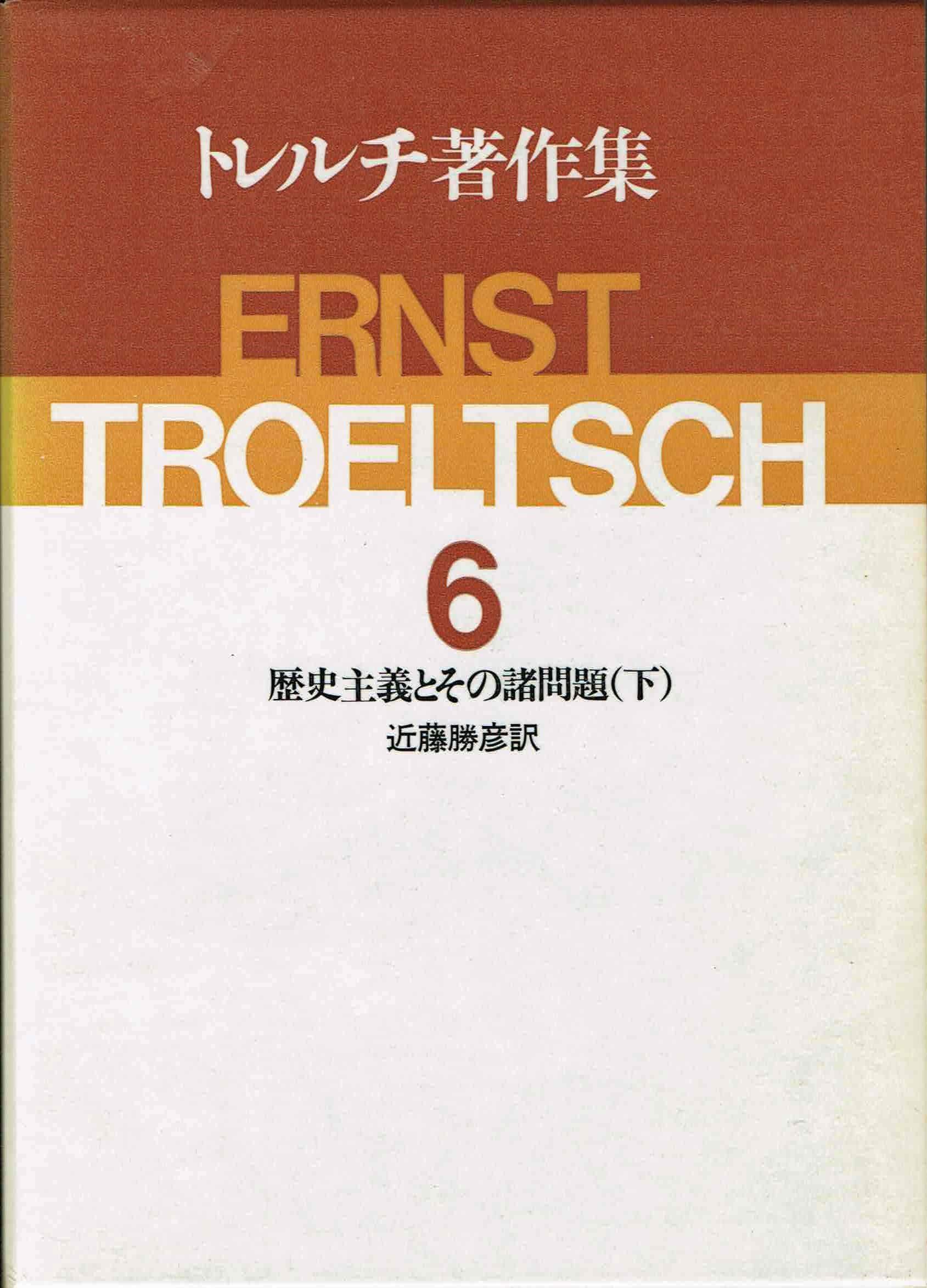 トレルチ著作集6 歴史主義とその...