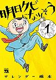 明日クビになりそう 1 (ヤングチャンピオン・コミックス)