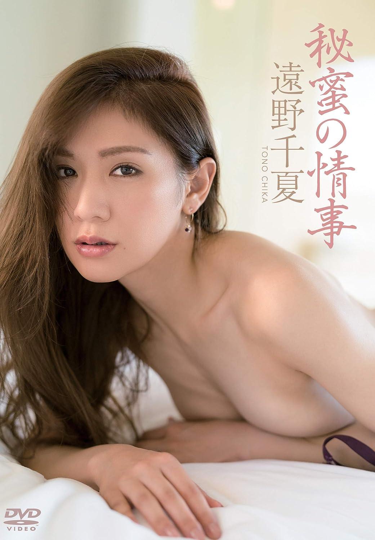 Dカップグラドル 遠野千夏 Tono Chika さん 動画と画像の作品リスト