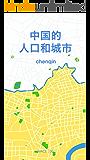 中国的人口与城市:知乎 chenqin 自选集 (知乎「盐」系列)