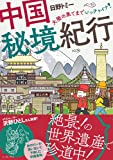 中国秘境紀行ー大陸の果てまでいっチャイナ! ー (コミックエッセイの森)