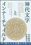 神代文字とインナーチャイルド 【新たなる治癒の宇宙へ】