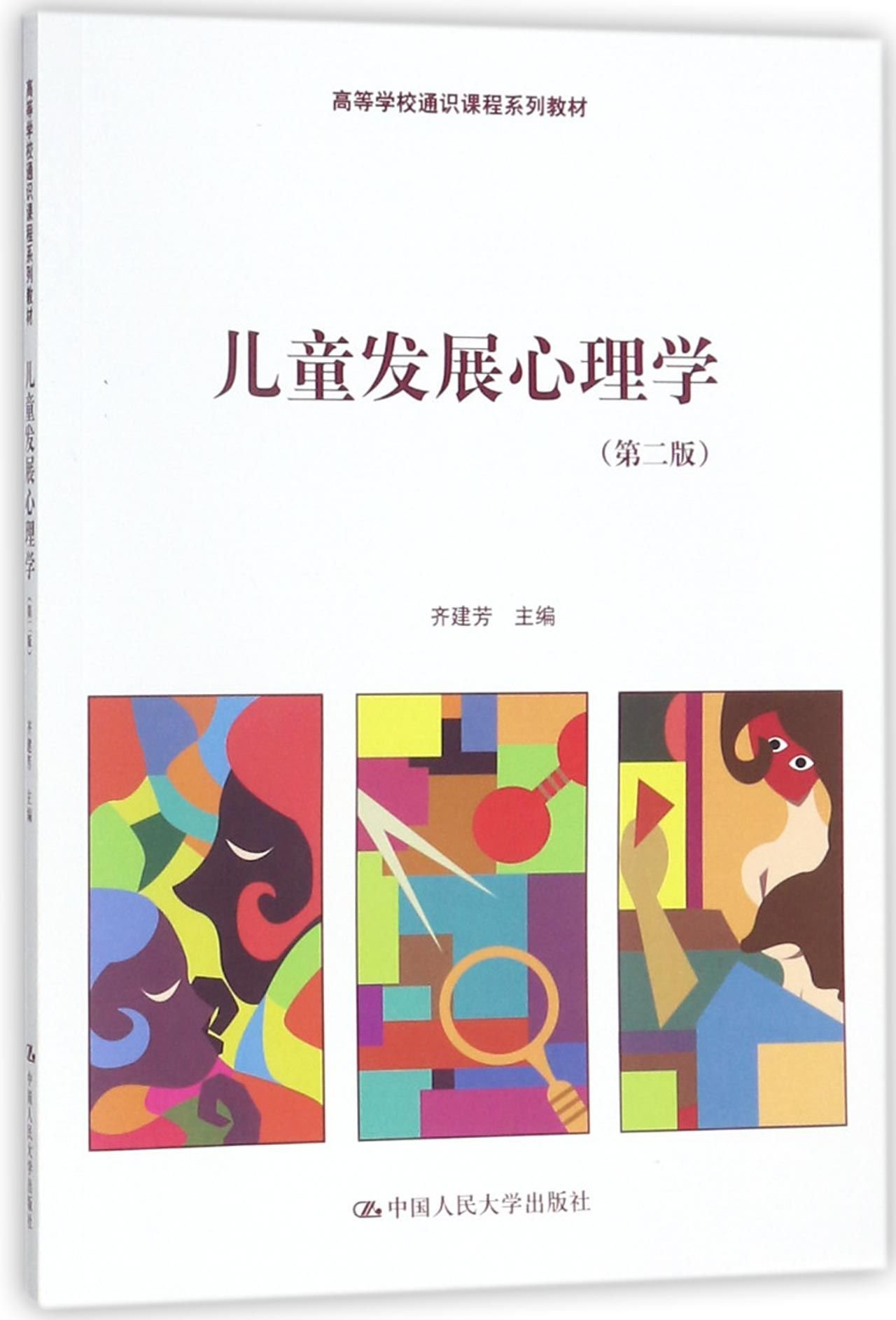 Download Child Developmental Psychology (2nd Edition)(Textbook of General Selected Course in Colleges and Universities) (Chinese Edition) PDF