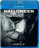 ハロウィン ブルーレイ+DVD [Blu-ray]