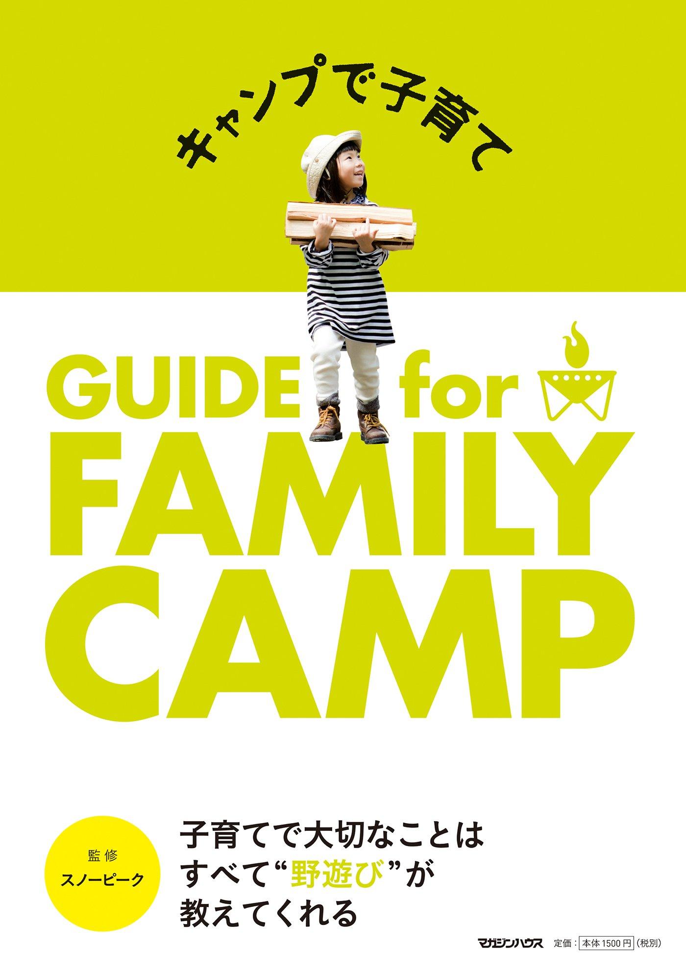 キャンプで子育て guide for family camp スノーピーク 本 通販