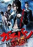 ガチバン MAXIMUM [DVD]