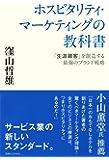ホスピタリティ・マーケティングの教科書