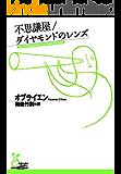 不思議屋/ダイヤモンドのレンズ (光文社古典新訳文庫)