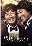 パパロッティ [DVD]