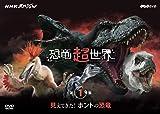 NHKスペシャル 恐竜超世界 第1集「見えてきた! ホントの恐竜」 [DVD]