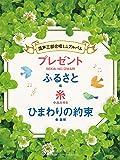 混声三部合唱ミニアルバム プレゼント/ふるさと/糸/ひまわりの約束