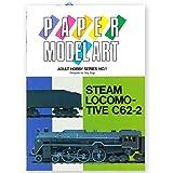 ペーパークラフト ペーパーモデルアート 蒸汽機関車 C62-2