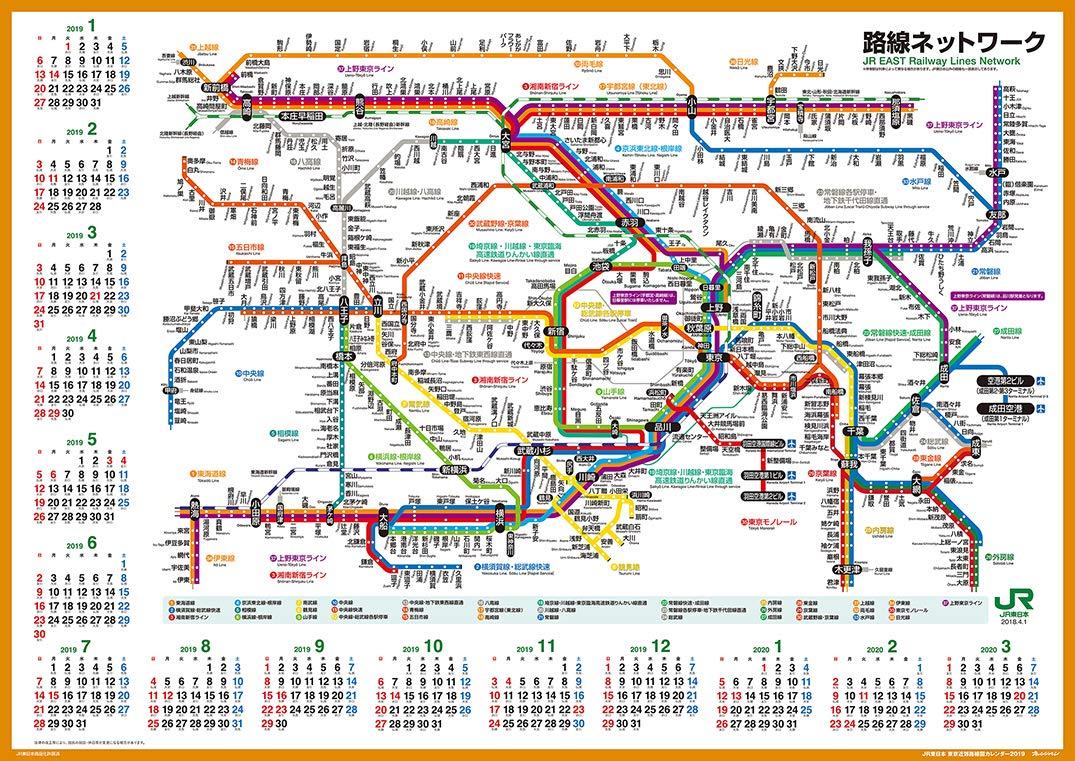 B2サイズの路線図カレンダー