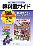 831教科書ガイド ワンワールドE2