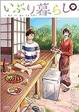 いぶり暮らし 9 (ゼノンコミックス)