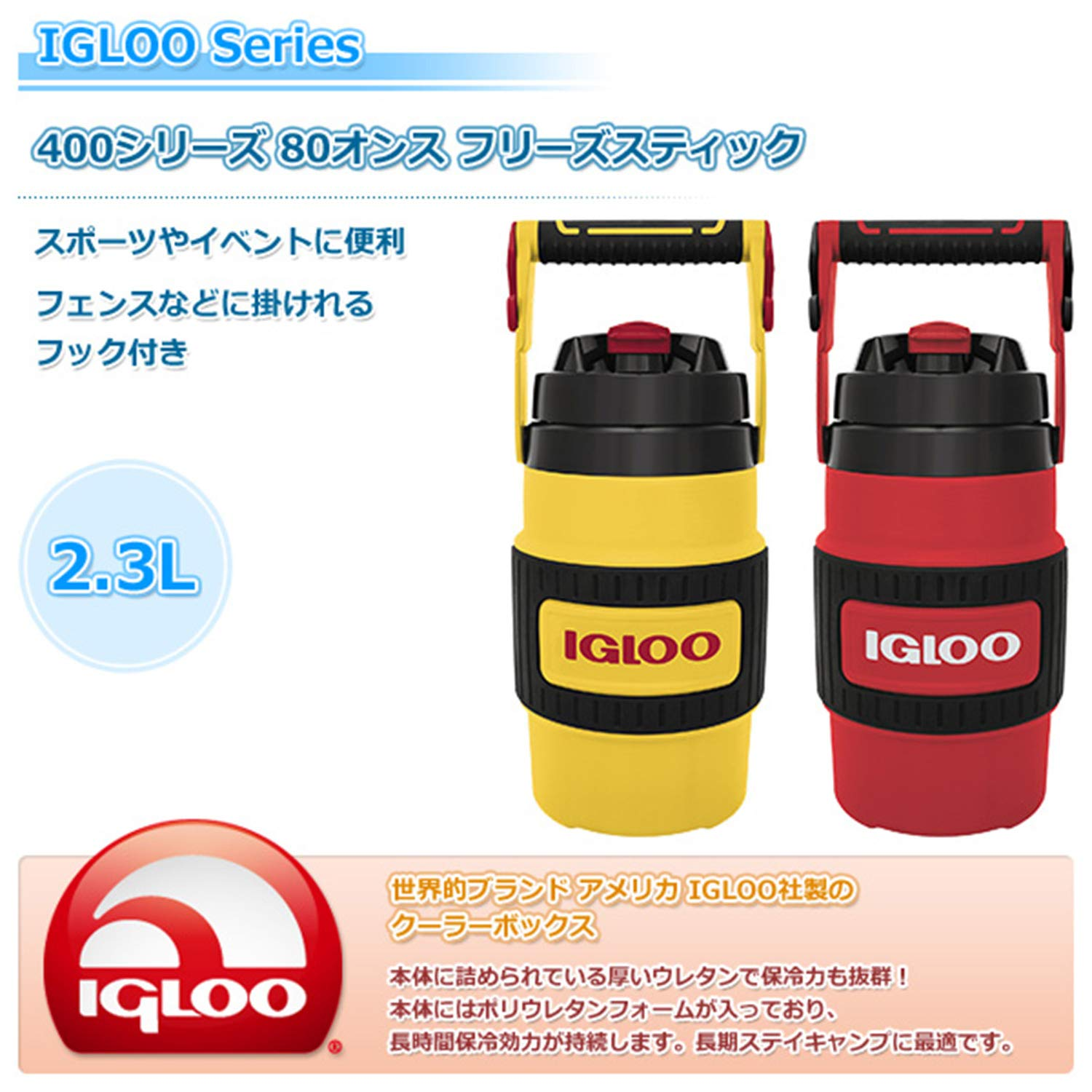 IGLOO CORP 31008 Industrial Jug 80Oz