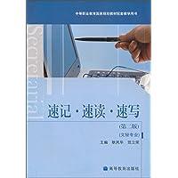 速记•速读•速写(文秘专业)(第2版)