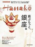 Hanako特別編集 銀ぶらっと、銀座。 (マガジンハウスムック)