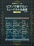 保存版ピアノ・ソロ ピアノで奏でたいミュージカル名曲選[改訂版]