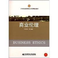 21世纪高等院校公共课精品教材:商业伦理